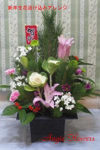新横浜 Angie Flowers